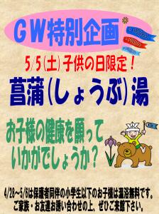 菖蒲湯JPEG