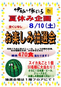 2013.8抽選会