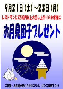 お月見団子 画像