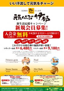 スクリーンショット 2014-03-18 18.13.34