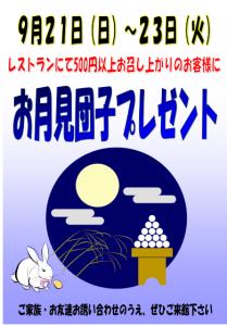 スクリーンショット 2014-09-18 16.30.24