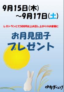 スクリーンショット 2016-09-04 0.00.42