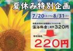 お子様温浴POP2019_page-0001