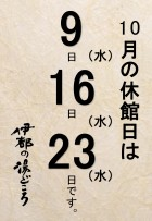 休館日お知らせ 10月_page-0001