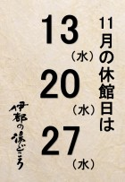 休館日お知らせ_page-0001
