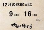 休館日お知らせ12