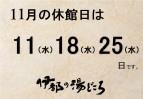 休館日お知らせ - (横)