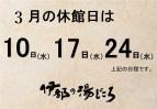 休館日お知らせ - (横)3月