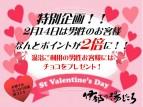 ポイント2倍バレンタイン2021!!