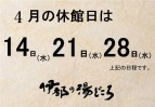 休館日お知らせ - (横) - 4月