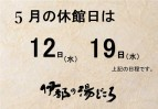 休館日お知らせ - (横) - 5月