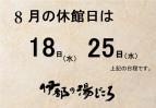 休館日お知らせ - (横) - 8月