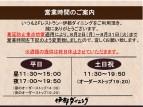 レストラン営業時間コロナPOP. hp