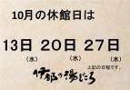 休館日お知らせ - (横) - 10月